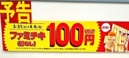 【ファミマに急げ!!】ファミチキ100円セール実施中だぞお前ら