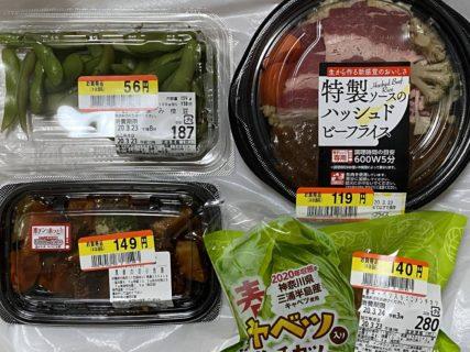 スーパーで半額の弁当や惣菜を買ってるおっさんって何なの?w