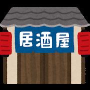 【売れ筋】居酒屋料理を語るスレ【一押し】