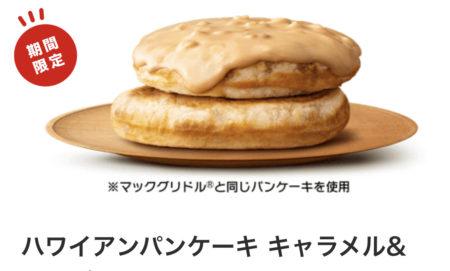 【速報】マクドナルド、パンケーキを発売