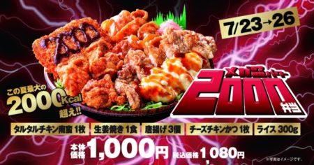 【PR】オリジン弁当で超BIG弁当がたったの1000円で!