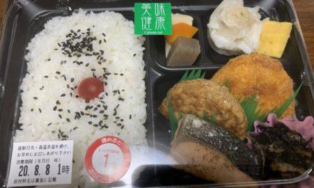 ワイの夕飯の税別380円の幕内弁当なかなかええやろ?