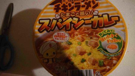 【夜食】今からチキンラーメンスパイシーカレー食べるよ!!!!!!※飯テロ注意