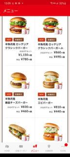【画像】ロッテリアさんの「半熟月見バーガー」美味しそうと話題!!!!