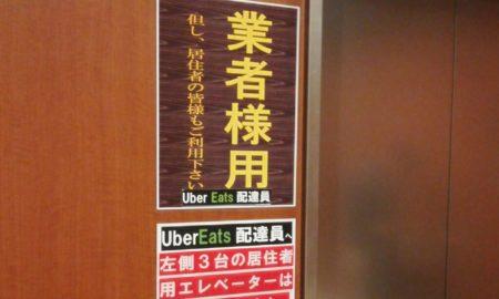 【悲報】高級マンションの住人「ウーバー配達員と同じエレベーターを利用したくない」
