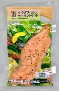 【画像】セブンの鮭のサラダチキン美味すぎる!!!!!!!!!!!