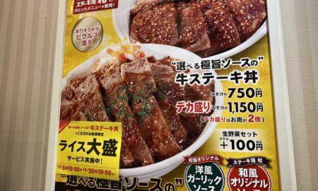 【速報】うおおおお?!松屋さんのステーキ丼wwwwwwwwwwwwwwwwwww
